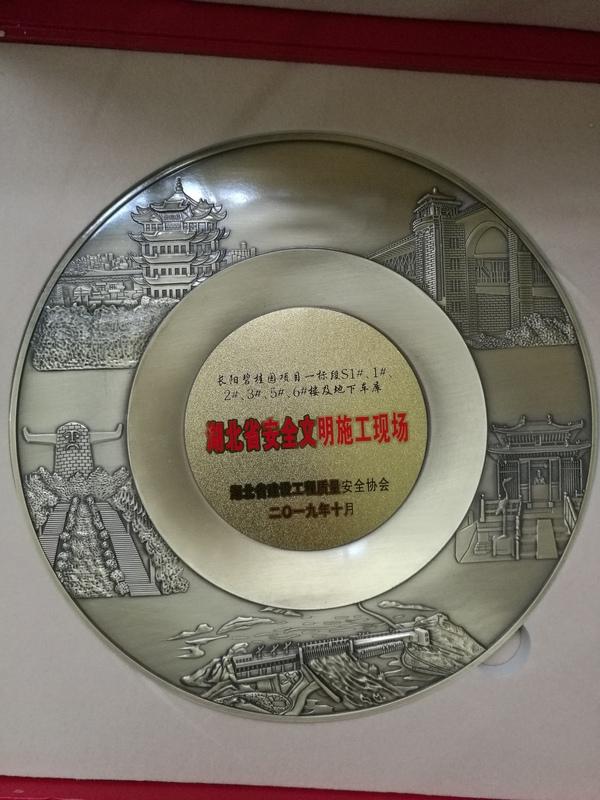 长阳碧桂园一标段完全文明奖牌 (1).jpg