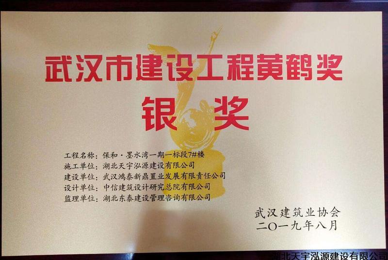 保和墨水湾一期一标段7#楼黄鹤银奖(奖牌).jpg